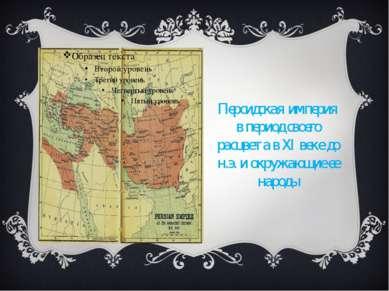 Персидская империя в период своего расцвета в XI веке до н.э. и окружающие ее...