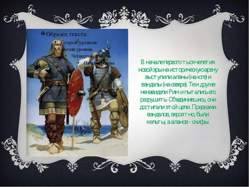 В начале первого тысячелетия новой эры на историческую арену выступили аланы ...