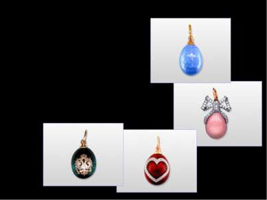 Помимо драгоценных яиц на Пасху было принято дарить ювелирные украшения и юве...