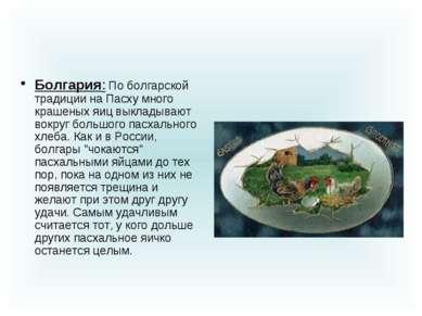 Болгария: По болгарской традиции на Пасху много крашеных яиц выкладывают вокр...