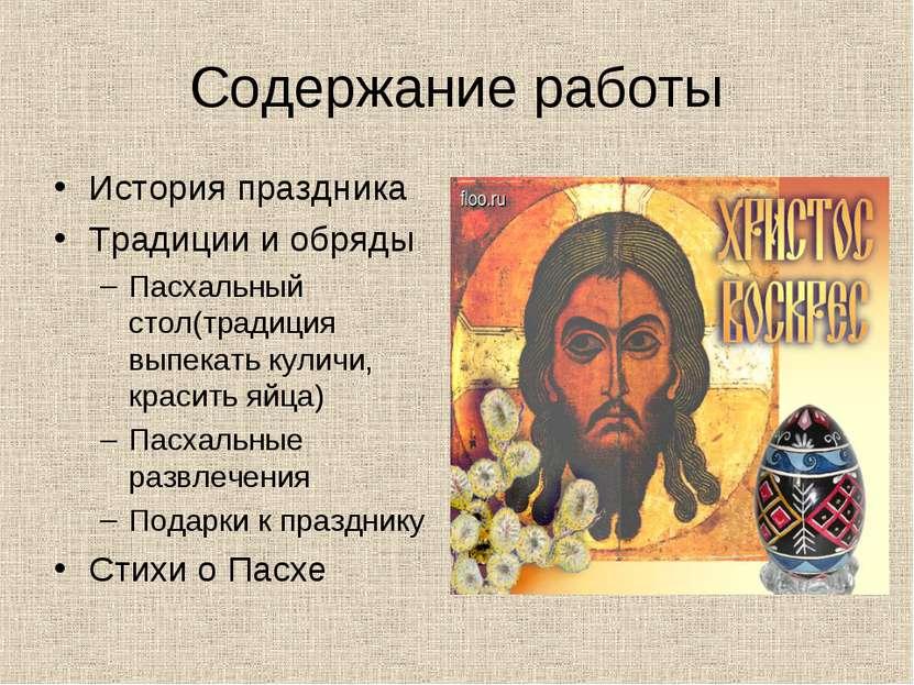 Содержание работы История праздника Традиции и обряды Пасхальный стол(традици...
