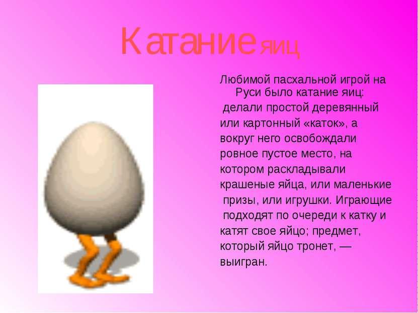 Катание яиц Любимой пасхальной игрой на Руси было катание яиц: делали простой...