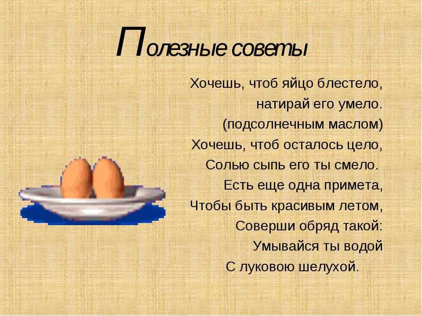 Полезные советы Хочешь, чтоб яйцо блестело, натирай его умело. (подсолнечным ...