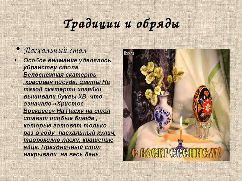 Традиции и обряды Пасхальный стол Особое внимание уделялось убранству стола. ...