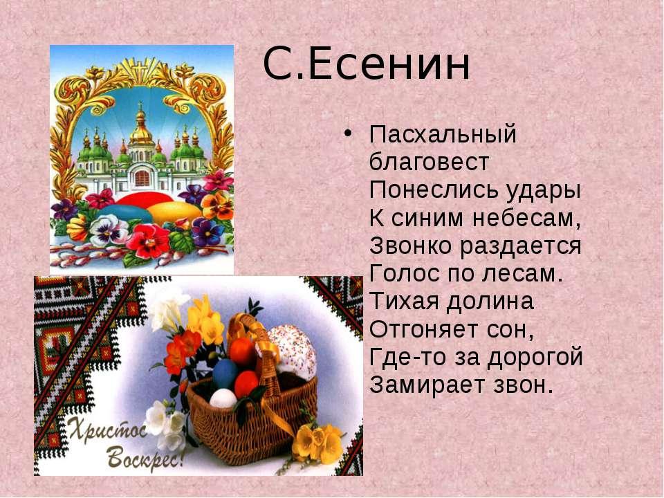 С.Есенин Пасхальный благовест Понеслись удары К синим небесам, Звонко раздает...