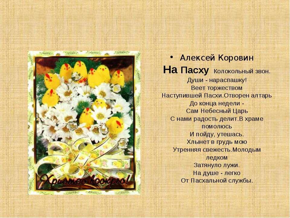 Алексей Коровин На Пасху Колокольный звон. Души - нараспашку! Веет торжеством...