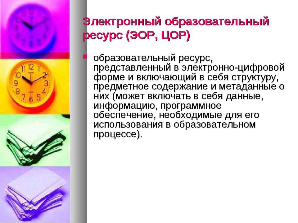 Электронный образовательный ресурс (ЭОР, ЦОР) образовательный ресурс, предста...