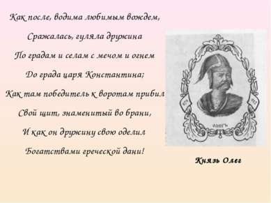 Князь Олег Как после, водима любимым вождем, Сражалась, гуляла дружина По гра...