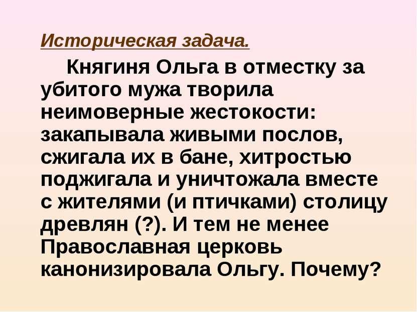 Историческая задача. Княгиня Ольга в отместку за убитого мужа творила неимове...