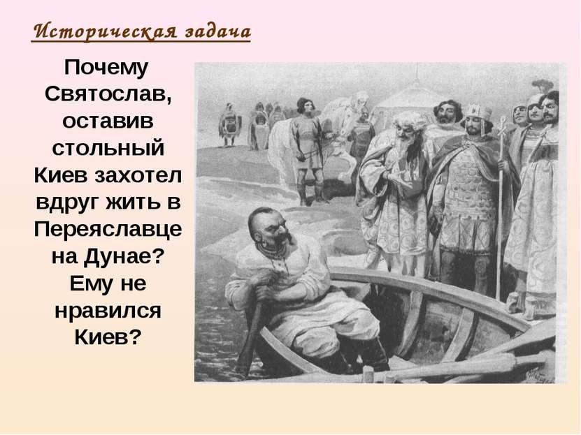 Почему Святослав, оставив стольный Киев захотел вдруг жить в Переяславце на Д...
