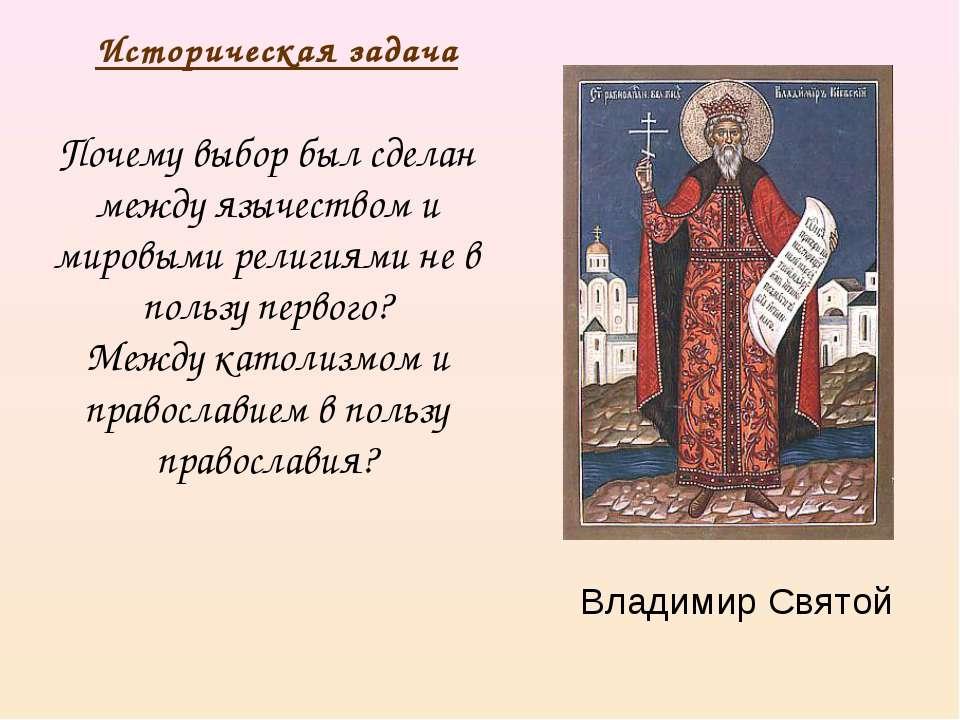 Владимир Святой Почему выбор был сделан между язычеством и мировыми религиями...