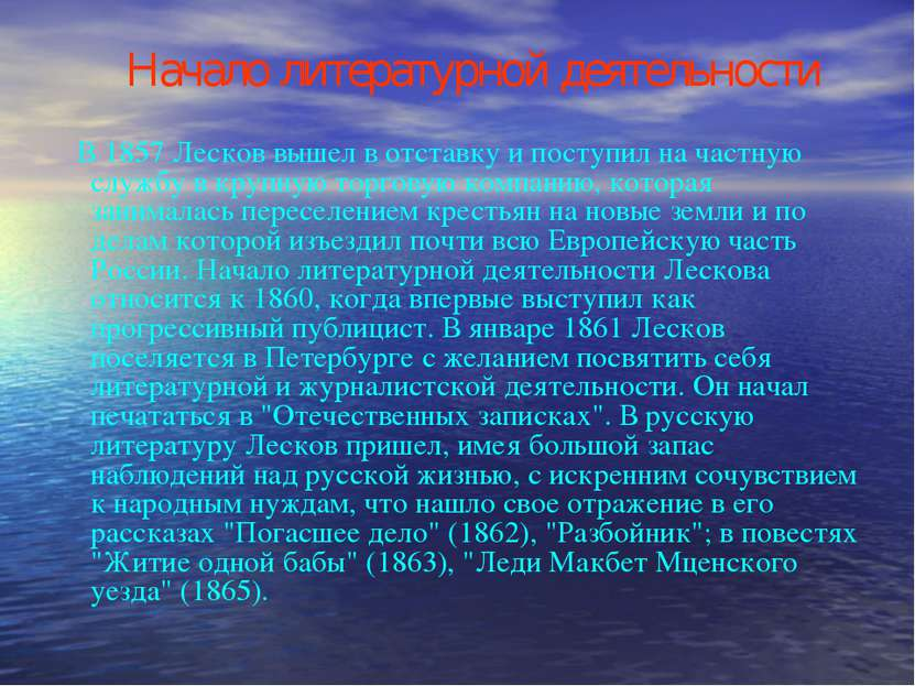 Начало литературной деятельности В 1857 Лесков вышел в отставку и поступил на...