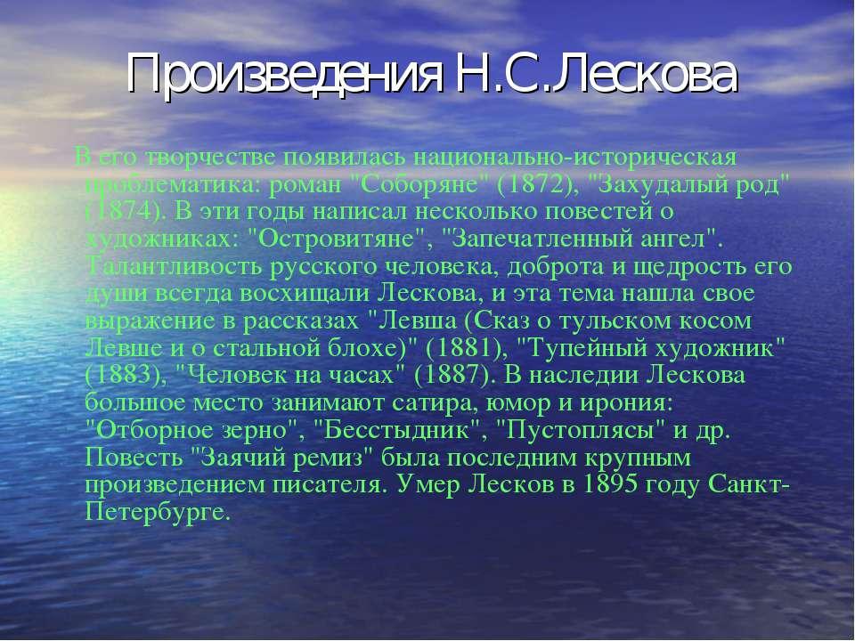 Произведения Н.С.Лескова В его творчестве появилась национально-историческая ...
