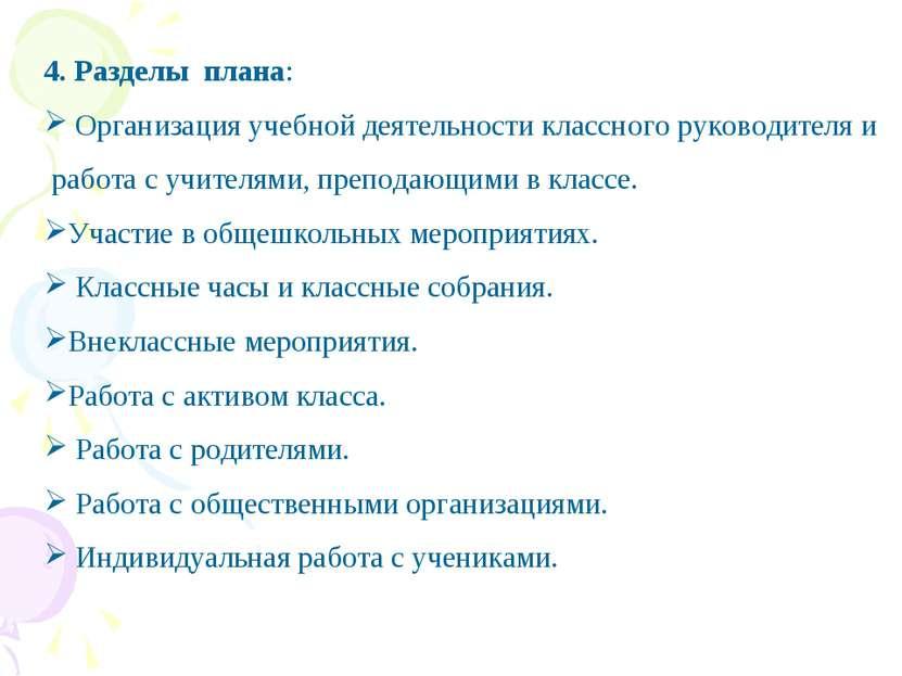 4. Разделы плана: Организация учебной деятельности классного руководителя и р...