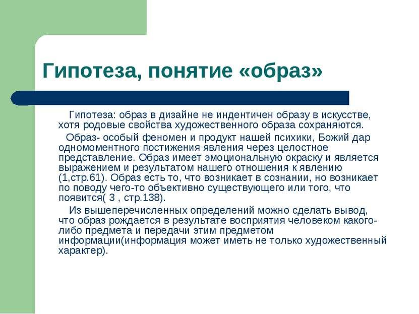Гипотеза, понятие «образ» Гипотеза: образ в дизайне не индентичен образу в ис...