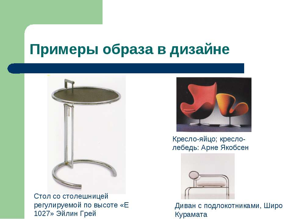 Примеры образа в дизайне Стол со столешницей регулируемой по высоте «Е 1027» ...
