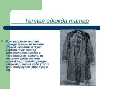 Теплая одежда татар Всю верхнюю теплую одежду татары называли общим названием...