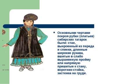 Основными чертами покроя рубах (платьев) сибирских татарок были: стан, выкрое...