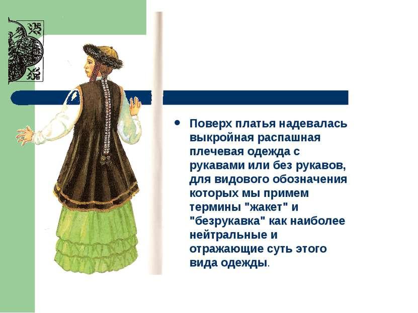 Поверх платья надевалась выкройная распашная плечевая одежда с рукавами или б...
