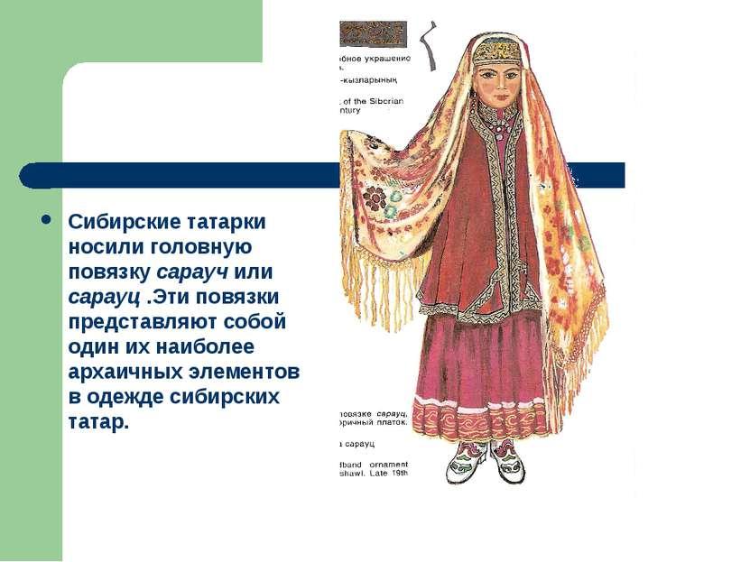 Сибирские татарки носили головную повязку сарауч или сарауц .Эти повязки пред...