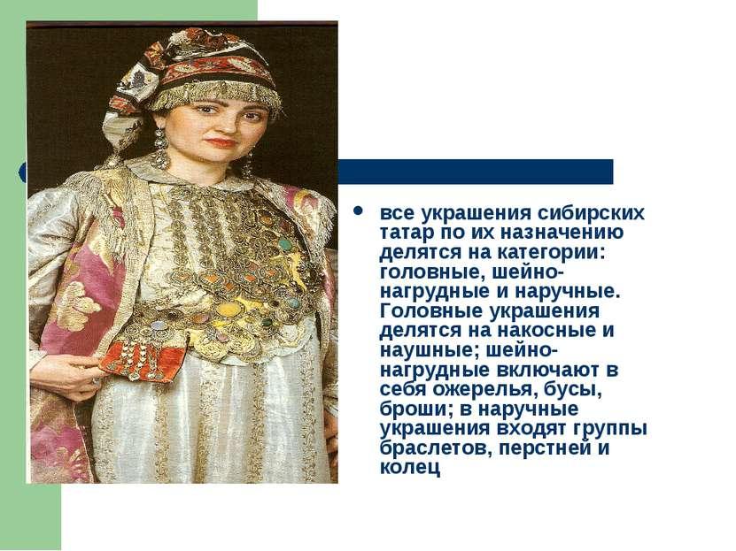 все украшения сибирских татар по их назначению делятся на категории: головные...