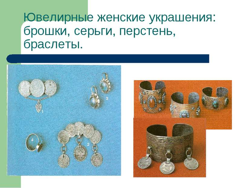 Ювелирные женские украшения: брошки, серьги, перстень, браслеты.