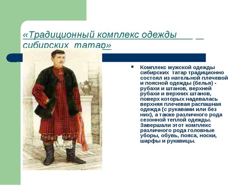 «Традиционный комплекс одежды сибирских татар» Комплекс мужской одежды сибирс...