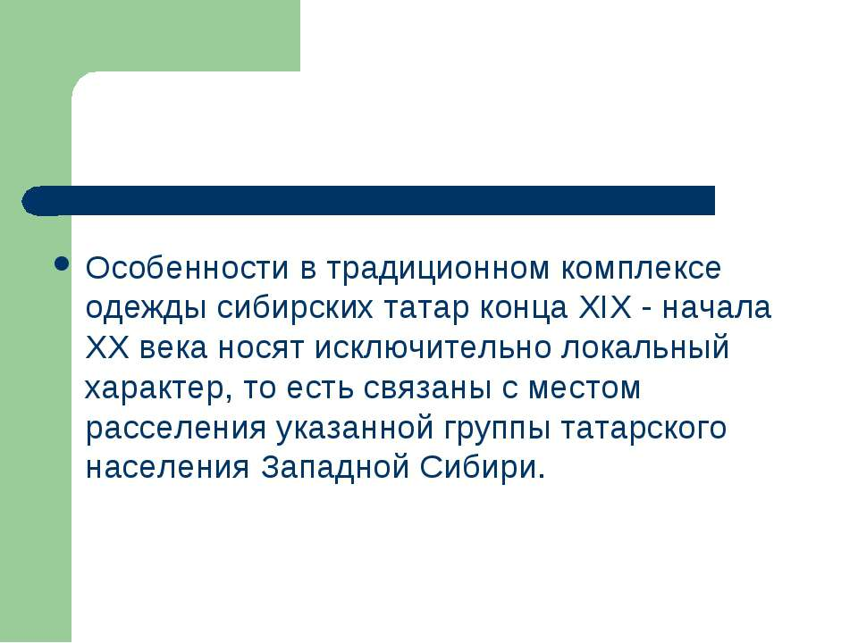 Особенности в традиционном комплексе одежды сибирских татар конца XIX - начал...