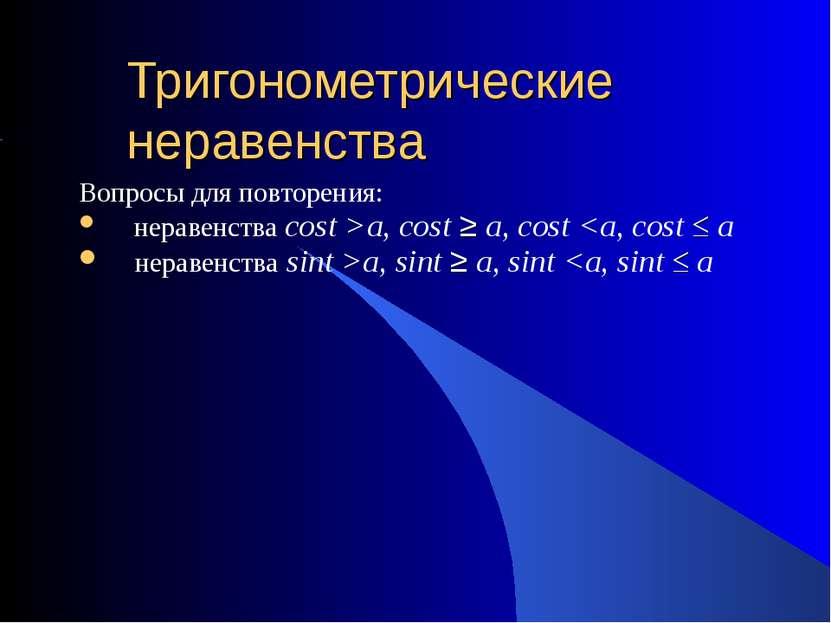 Тригонометрические неравенства Вопросы для повторения: неравенства cost >a, c...