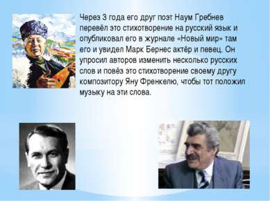 Через 3 года его друг поэт Наум Гребнев перевёл это стихотворение на русский ...