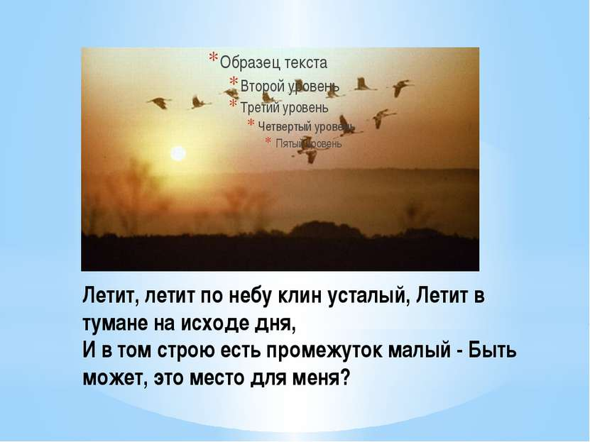 Летит, летит по небy клин усталый, Летит в тyмане на исходе дня, И в том стро...