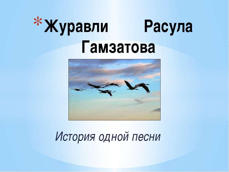 История одной песни Журавли Расула Гамзатова