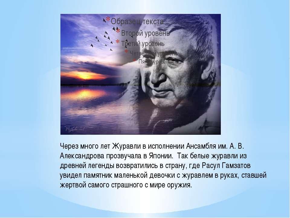 Через много лет Журавли в исполнении Ансамбля им. А. В. Александрова прозвуча...