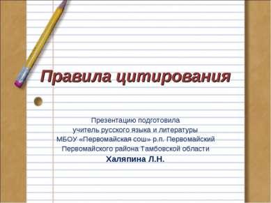 Правила цитирования Презентацию подготовила учитель русского языка и литерату...