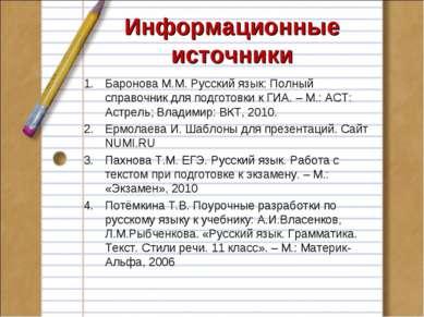 Информационные источники Баронова М.М. Русский язык: Полный справочник для по...