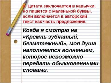 6. Цитата заключается в кавычки, но пишется с маленькой буквы, если включаетс...