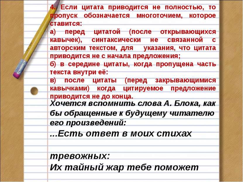 4. Если цитата приводится не полностью, то пропуск обозначается многоточием, ...