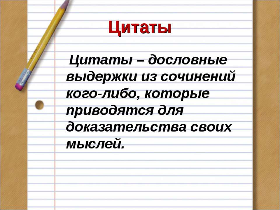 Цитаты Цитаты – дословные выдержки из сочинений кого-либо, которые приводятся...