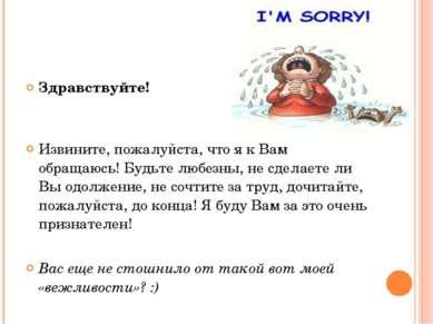 Здравствуйте!  Извините, пожалуйста, что я к Вам обращаюсь! Будьте любезны, ...