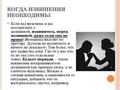 КОГДА ИЗВИНЕНИЯ НЕОБХОДИМЫ Если вымужчинаи вы поссорились с женщиной,извин...