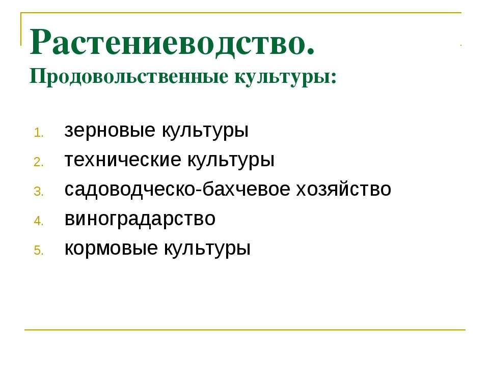 Растениеводство. Продовольственные культуры: зерновые культуры технические ку...