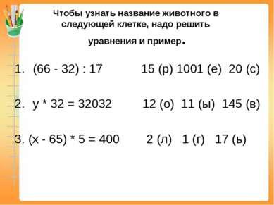 Чтобы узнать название животного в следующей клетке, надо решить уравнения и п...