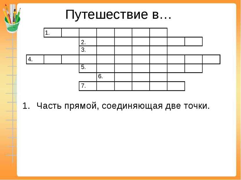 Путешествие в… Часть прямой, соединяющая две точки. 1. 2. 3. 4. 5. 6. 7.