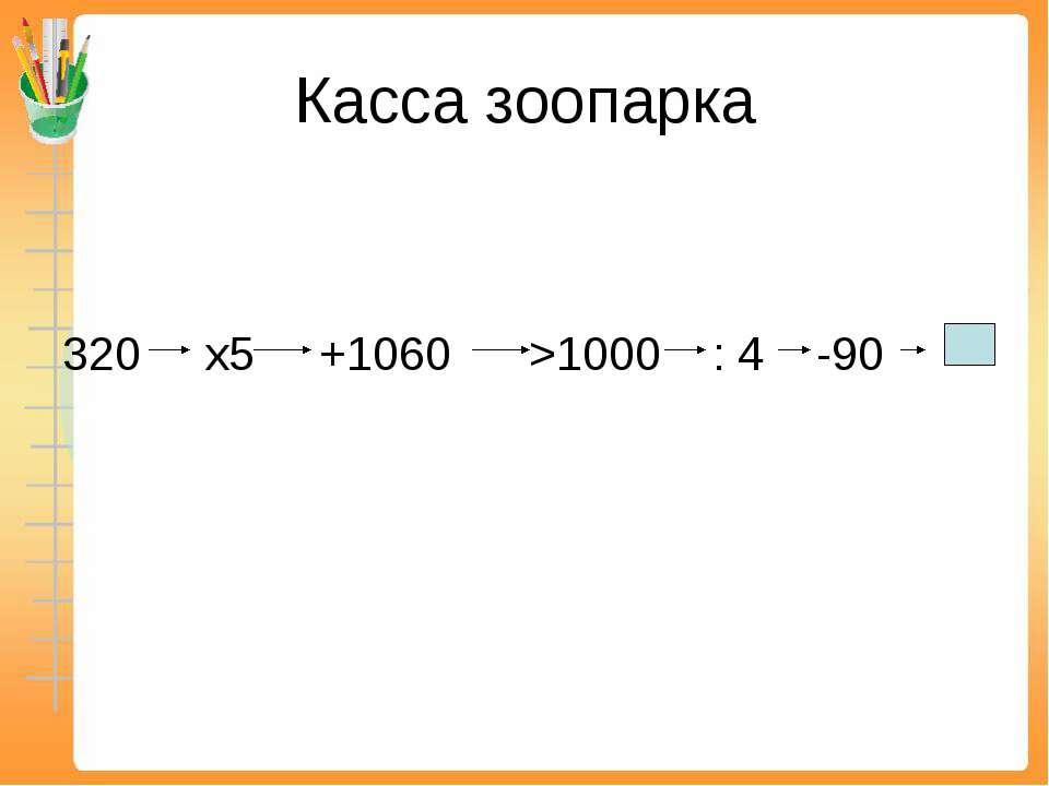 Касса зоопарка 320 х5 +1060 >1000 : 4 -90