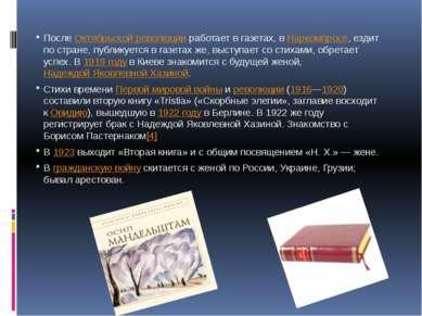 ПослеОктябрьской революцииработает в газетах, вНаркомпросе, ездит по стран...