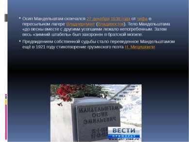 Осип Мандельштам скончался27 декабря1938 годаоттифав пересыльном лагере...