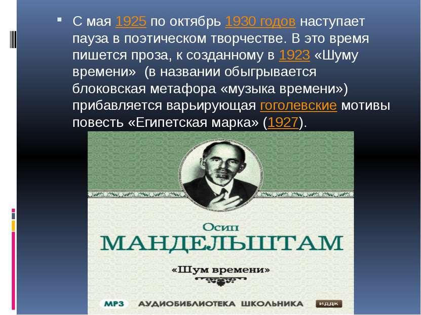 С мая1925по октябрь1930 годовнаступает пауза в поэтическом творчестве. В ...