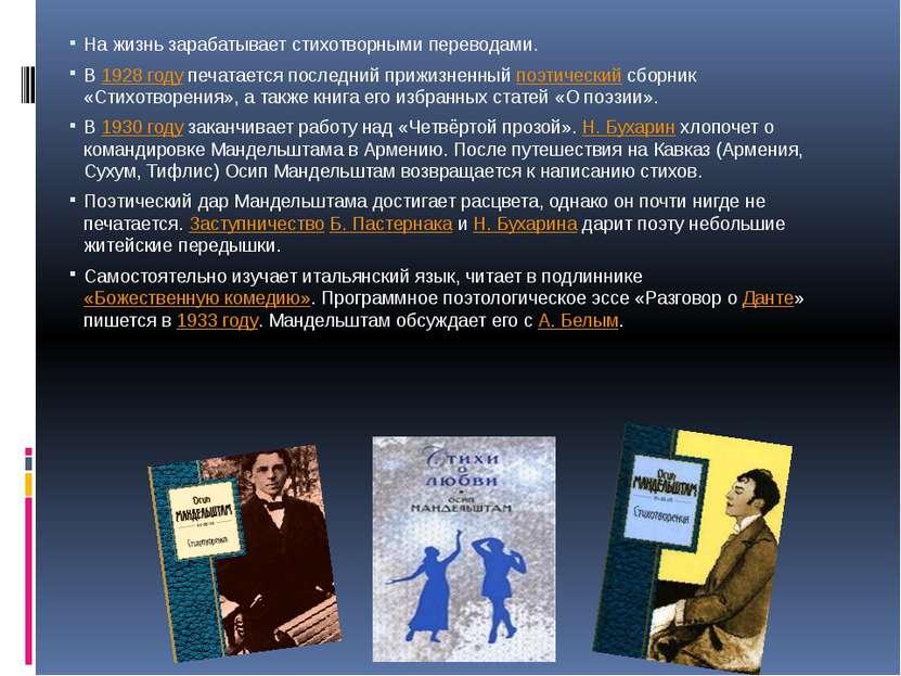На жизнь зарабатывает стихотворными переводами. В1928 годупечатается послед...