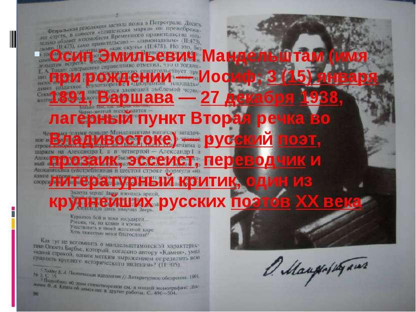 Осип Эмильевич Мандельштам(имя при рождении—Иосиф;3 (15) января1891,Вар...