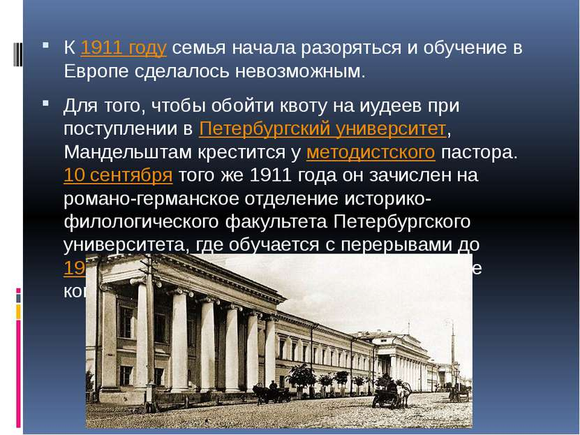 К1911годусемья начала разоряться и обучение в Европе сделалось невозможным...